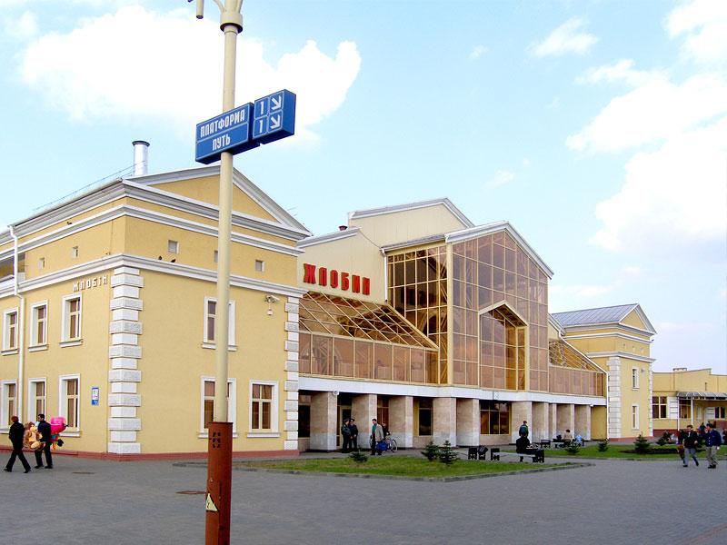 Железнодорожный вокзал Жлобин